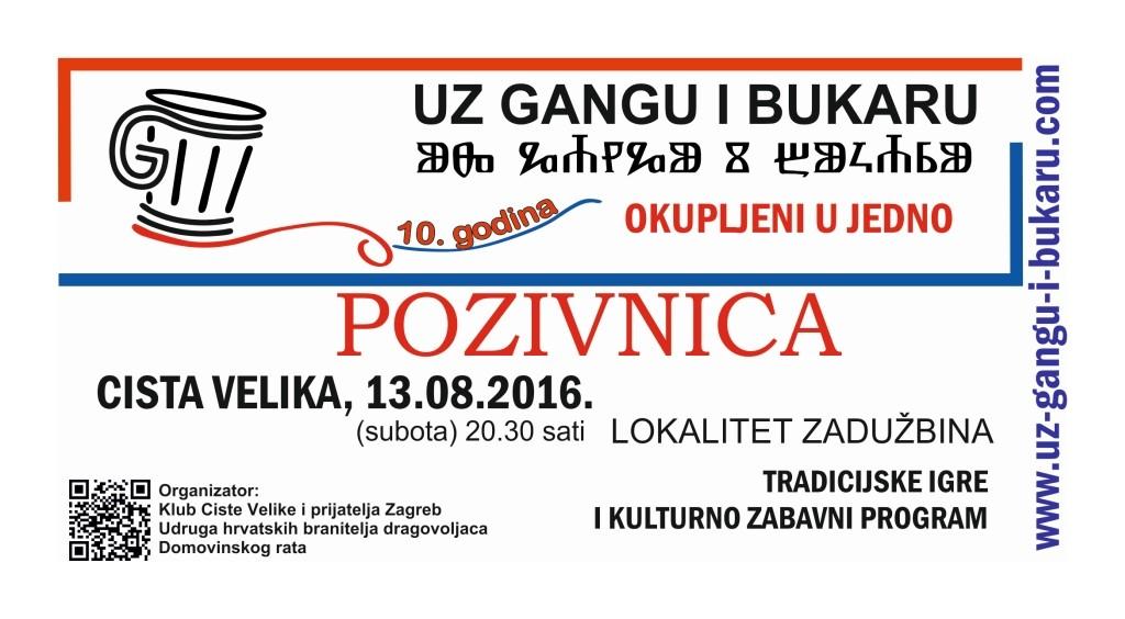 2016_pozivnica_OKUPLJENI-U-JEDNO