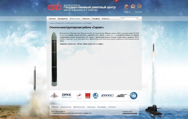 Screenshoot/ MAKEYEV.RU